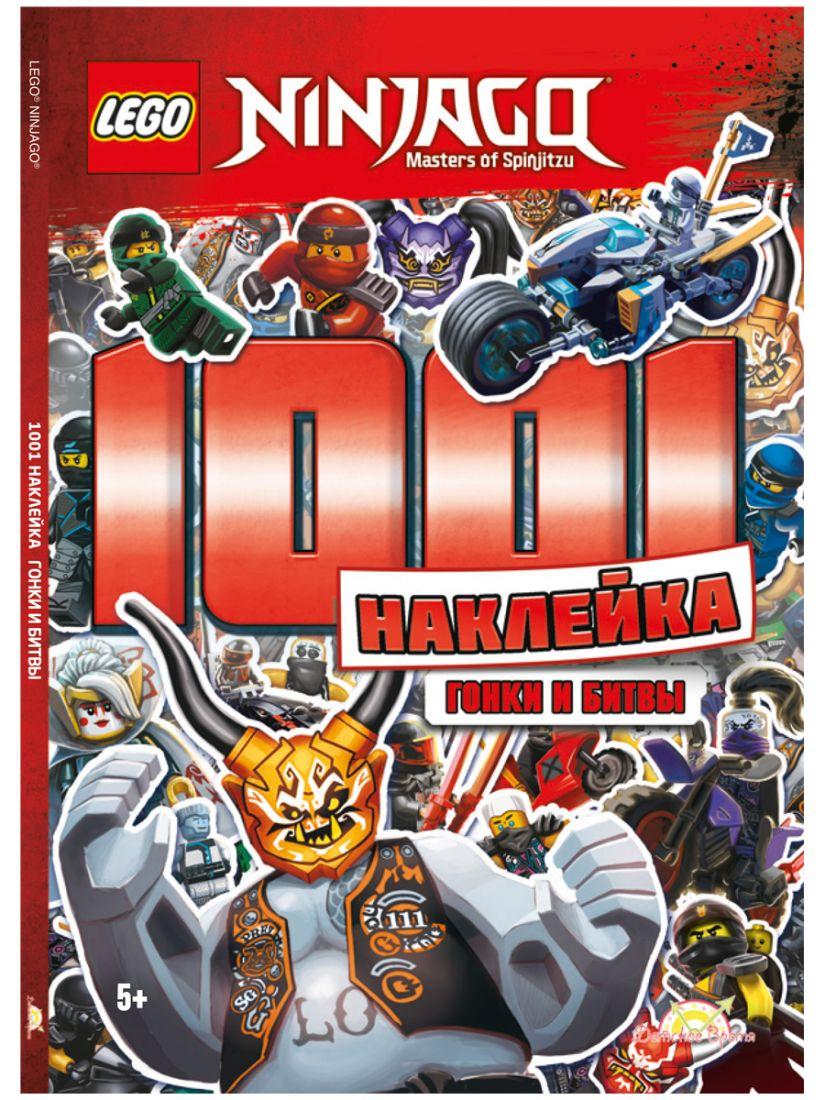 Книга LEGO LTS-701 Ninjago.Гонки и битвы