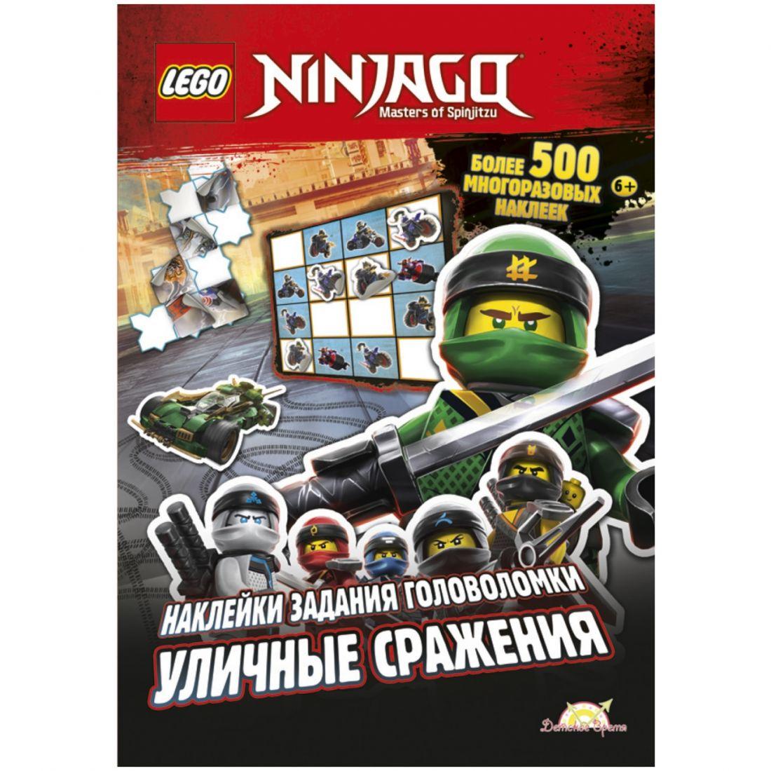 Книга LEGO SAC-701 Ninjago.Уличные сражения