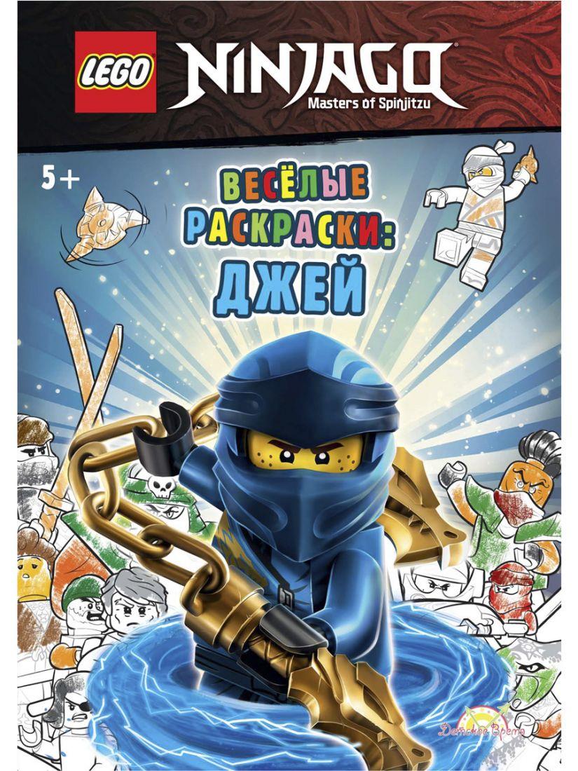 Раскраска LEGO FCBW-6701S1 Ninjago.Джей