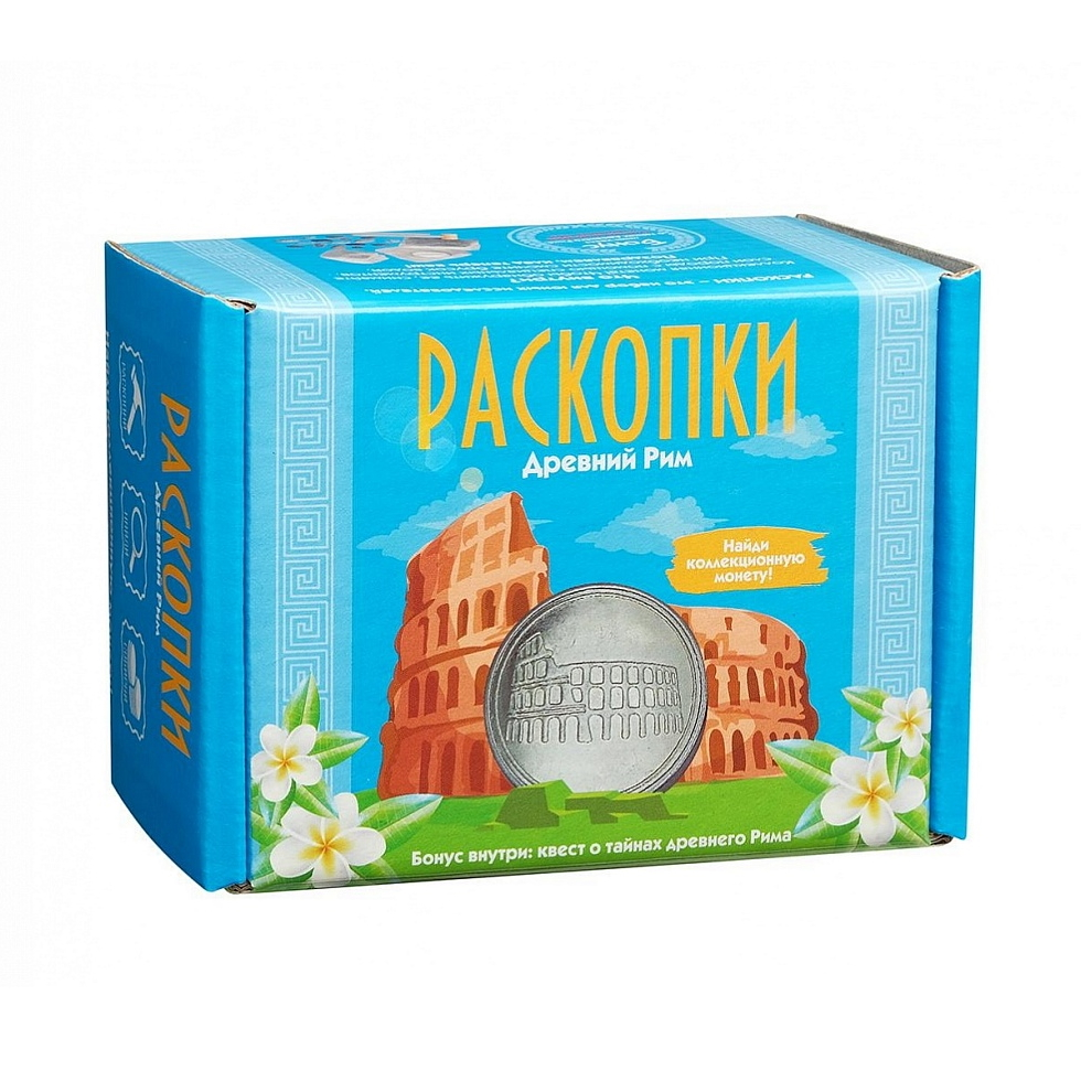 Набор РАСКОПКИ DIG-23 Древний Рим с монетой