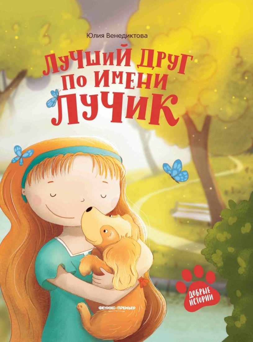 Книга ФЕНИКС УТ-00017949 Лучший друг по имени Лучик