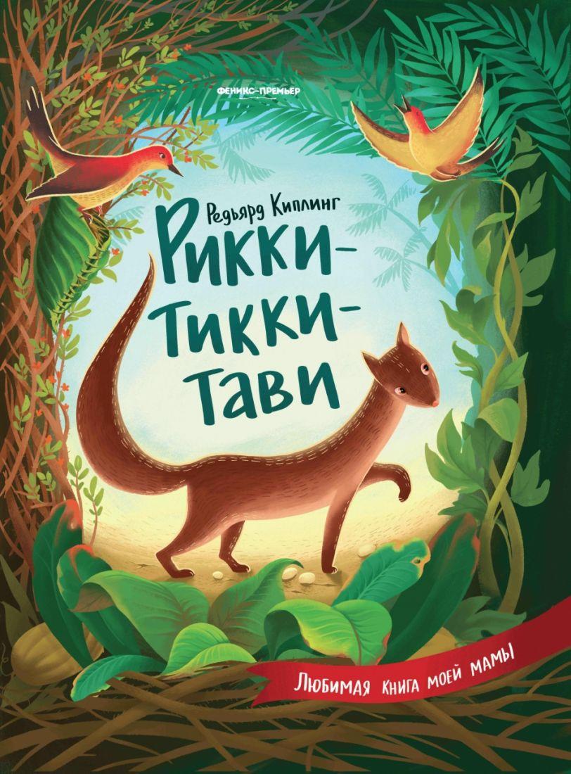 Книга ФЕНИКС УТ-00018362 Рикки-Тикки-Тави