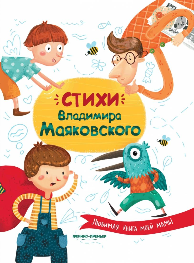 Книга ФЕНИКС УТ-00018363 Стихи Владимира Маяковского