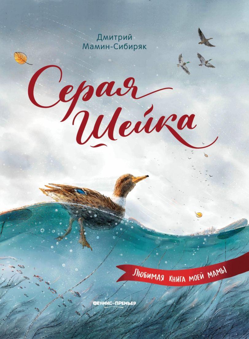 Книга ФЕНИКС УТ-00018360 Серая Шейка