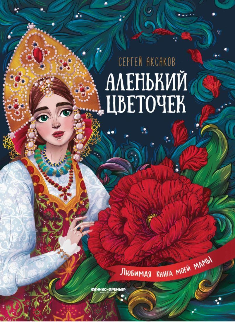 Книга ФЕНИКС УТ-00018361 Аленький цветочек:сказка ключницы Пелагеи