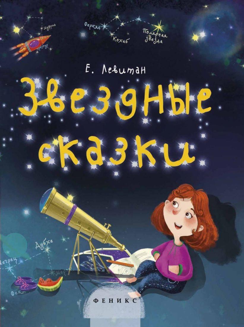 Книга ФЕНИКС УТ-00030352 Звездные сказки