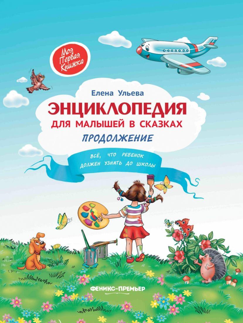Книга ФЕНИКС УТ-00019607 Энциклопедия для малышей