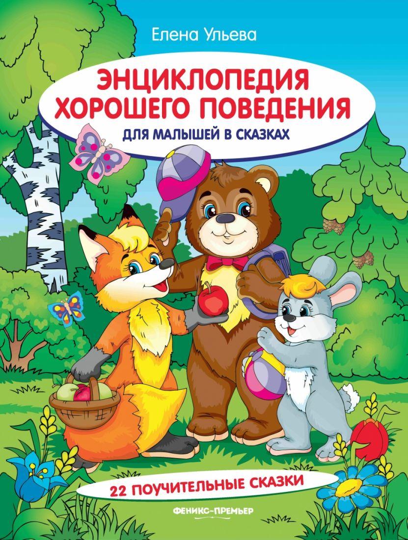 Книга ФЕНИКС УТ-00018178 хорошего поведения