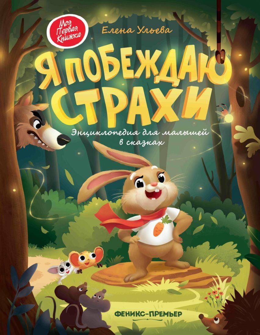 Книга ФЕНИКС УТ-00018143 Я побеждаю страхи