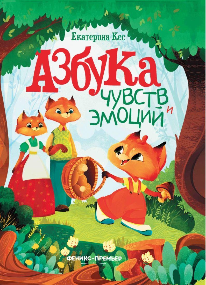 Книга ФЕНИКС УТ-00112083 Азбука чувств и эмоций