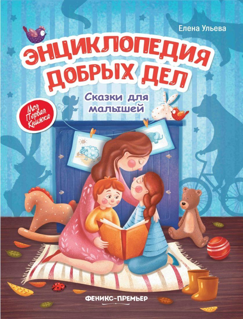 Книга ФЕНИКС УТ-00112094 добрых дел