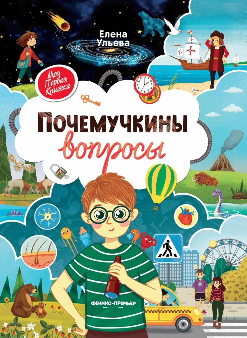 Книга ФЕНИКС УТ-00110868 Почемучкины вопросы