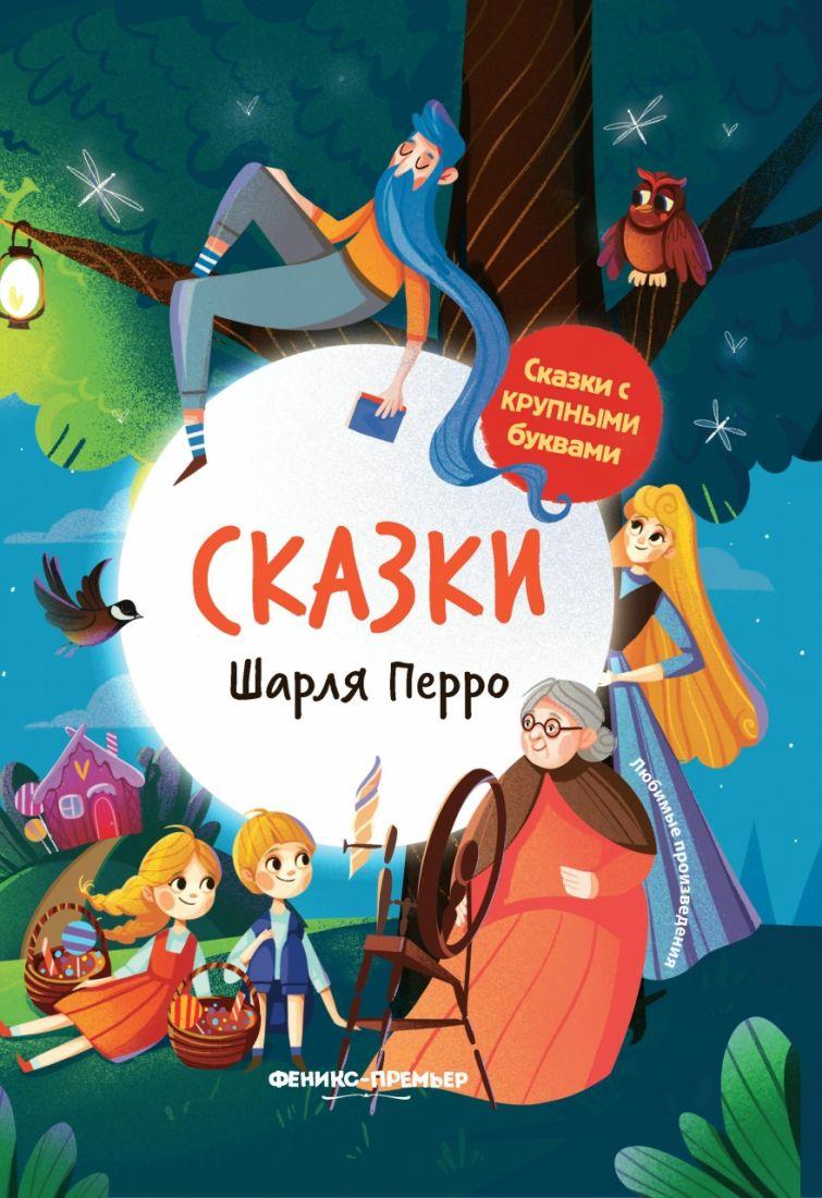 Книга ФЕНИКС УТ-00021666 Сказки Шарля Перро