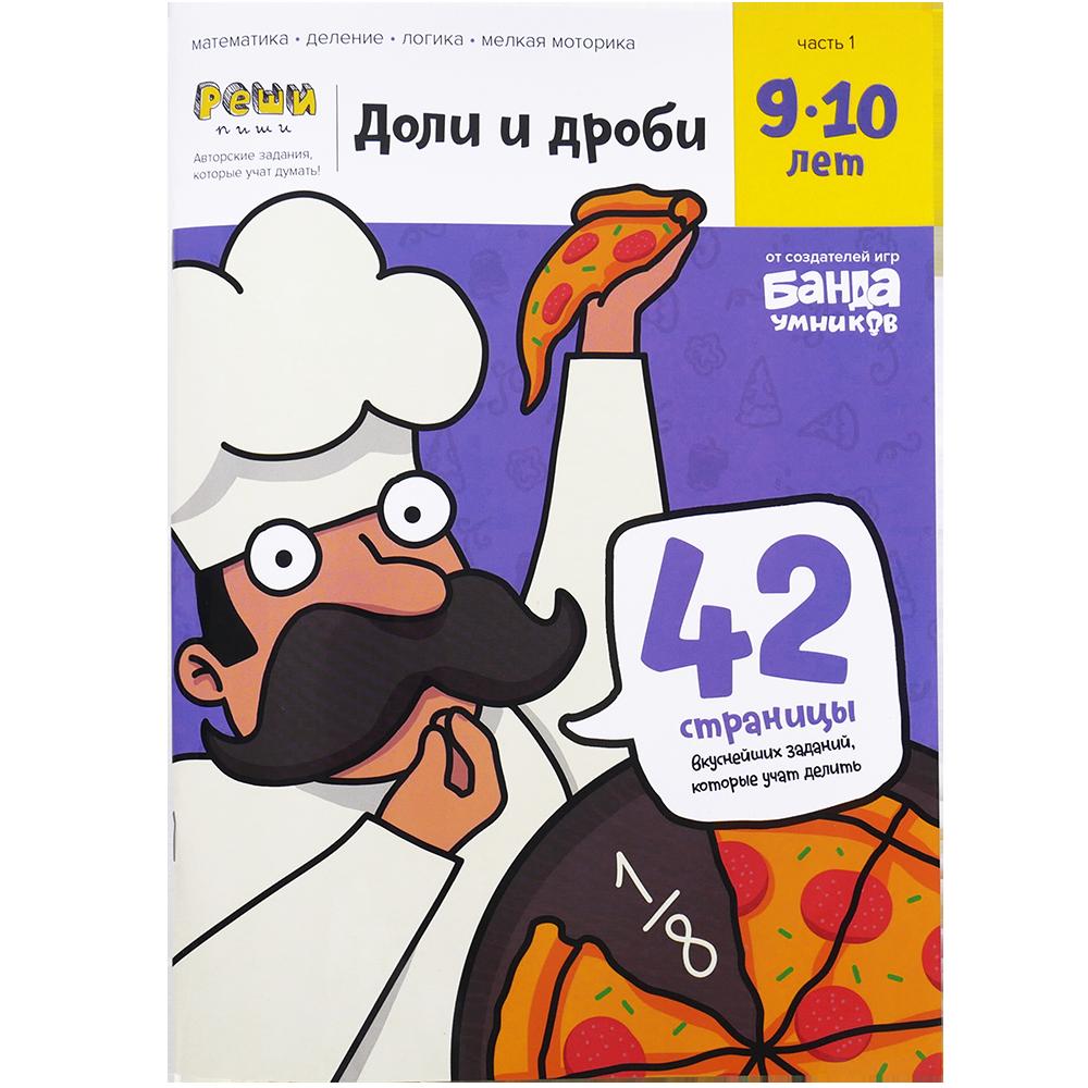 Реши-пиши БАНДА УМНИКОВ УМ272 Доли и дроби 9-10 лет