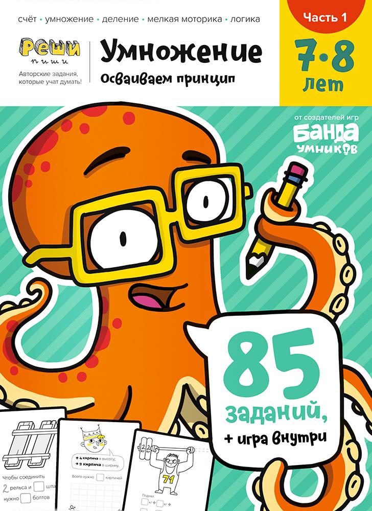 Реши-пиши БАНДА УМНИКОВ УМ480 Умножение. Часть 1. 7-8 лет