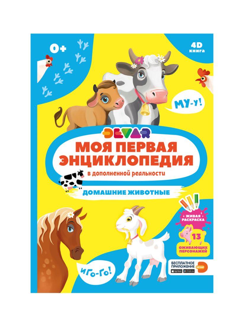 Книга DEVAR 10783 Домашние животные в доп.реальности