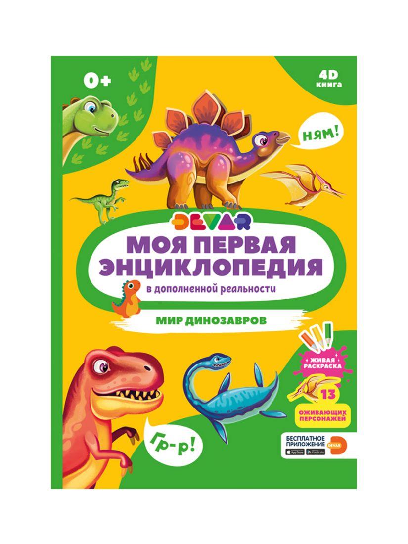 Книга DEVAR 10790 Мир динозавров в доп.реальности