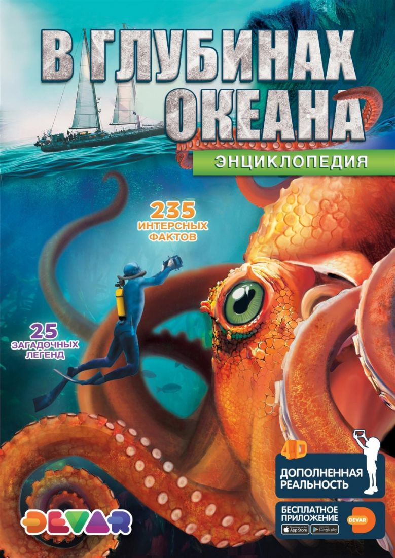 Книга DEVAR 6721 В глубинах океана в доп.реальности