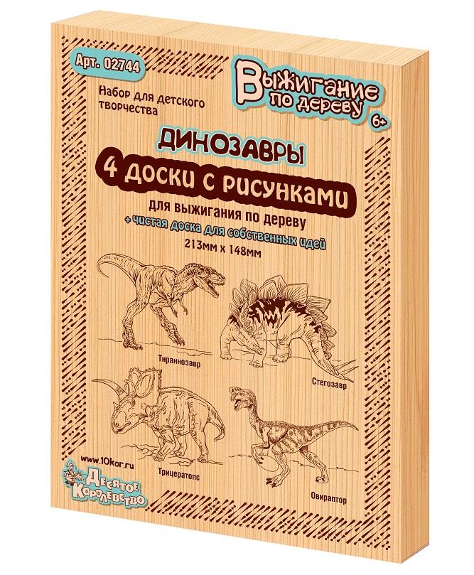 Набор для выжигания ДЕСЯТОЕ КОРОЛЕВСТВО 02744 Динозавры 5 шт