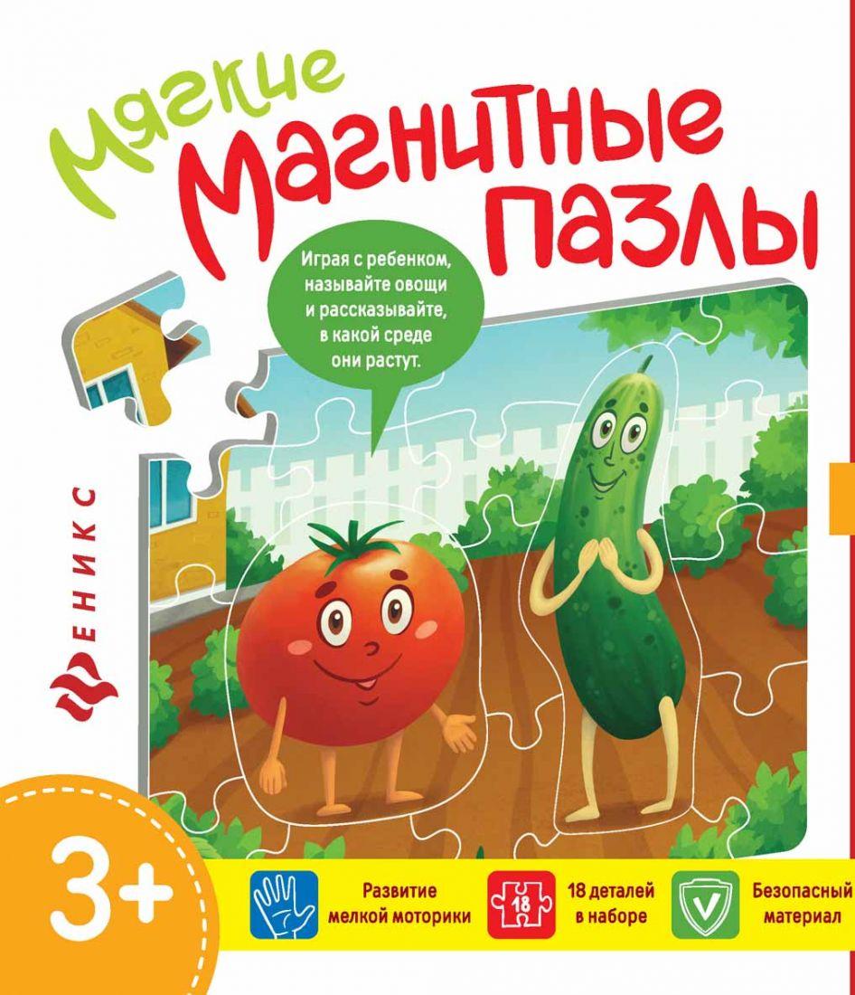 Пазл ФЕНИКС МП2177 Огурец и помидор