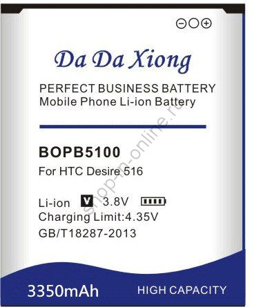 Аккумулятор BOPB5100 3350 мАч Япония