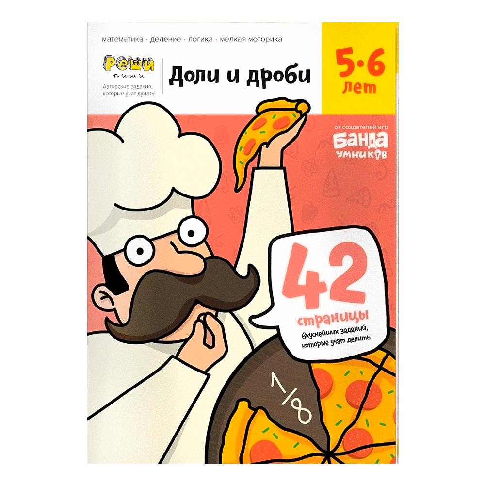 Реши-пиши БАНДА УМНИКОВ УМ184 Доли и дроби 5-6 лет