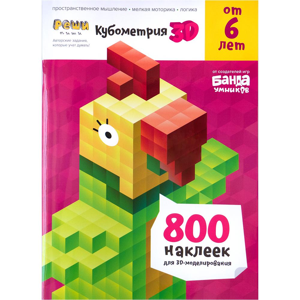 Реши-пиши БАНДА УМНИКОВ УМ263 Кубометрия 3D от 6 лет