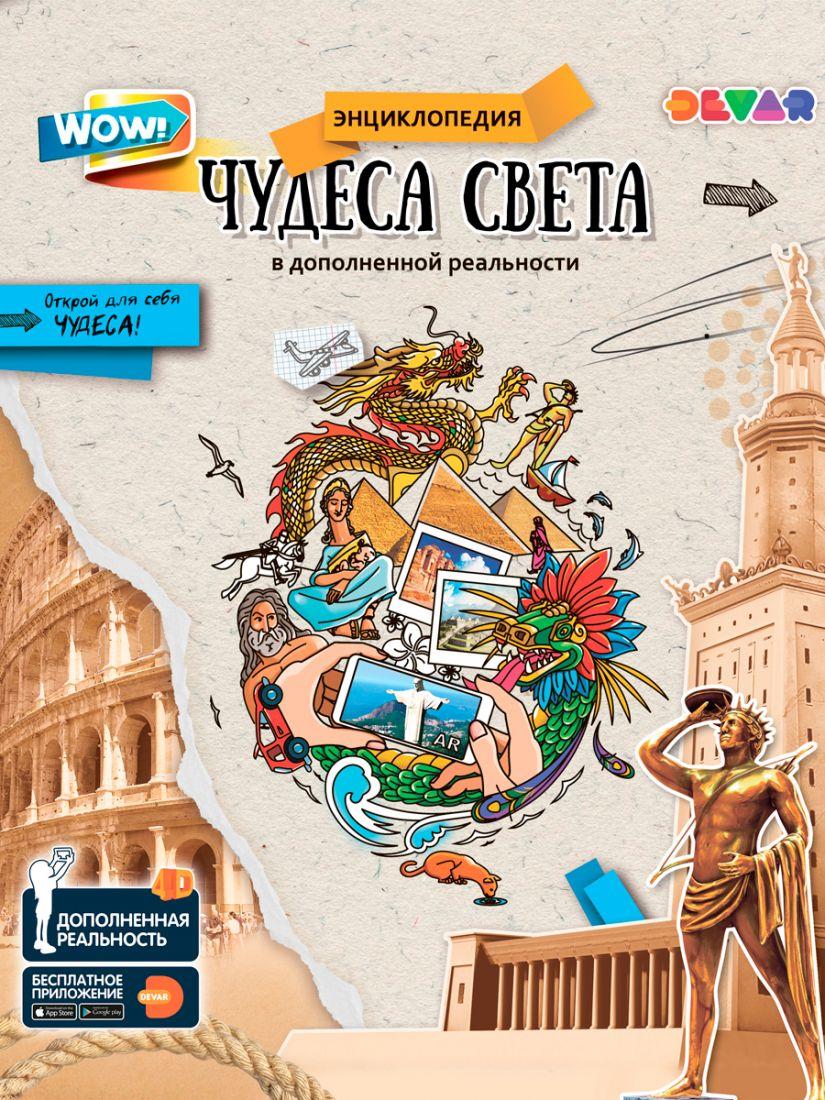 Книга DEVAR 9261 Чудеса Света в доп.реальности