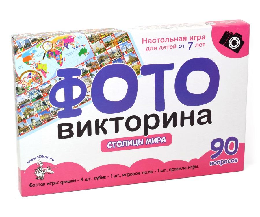 Настольная игра ДЕСЯТОЕ КОРОЛЕВСТВО 02722 ФОТОвикторина Столицы мира