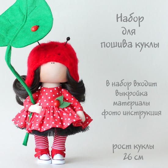 Набор для шитья текстильной куклы Флора
