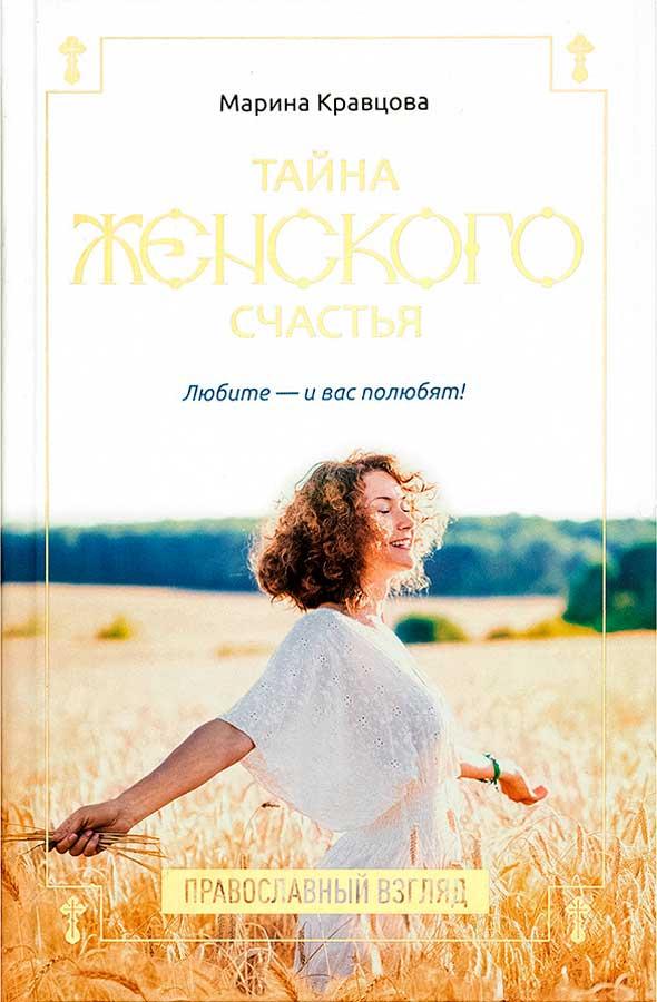 Тайна женского счастья: православный взгляд. Любите - и вас полюбят!