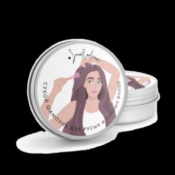 SmoRodina - Сухой шампунь для русых, рыжих и темных волос