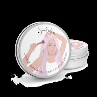 SmoRodina - Сухой шампунь для светлых волос