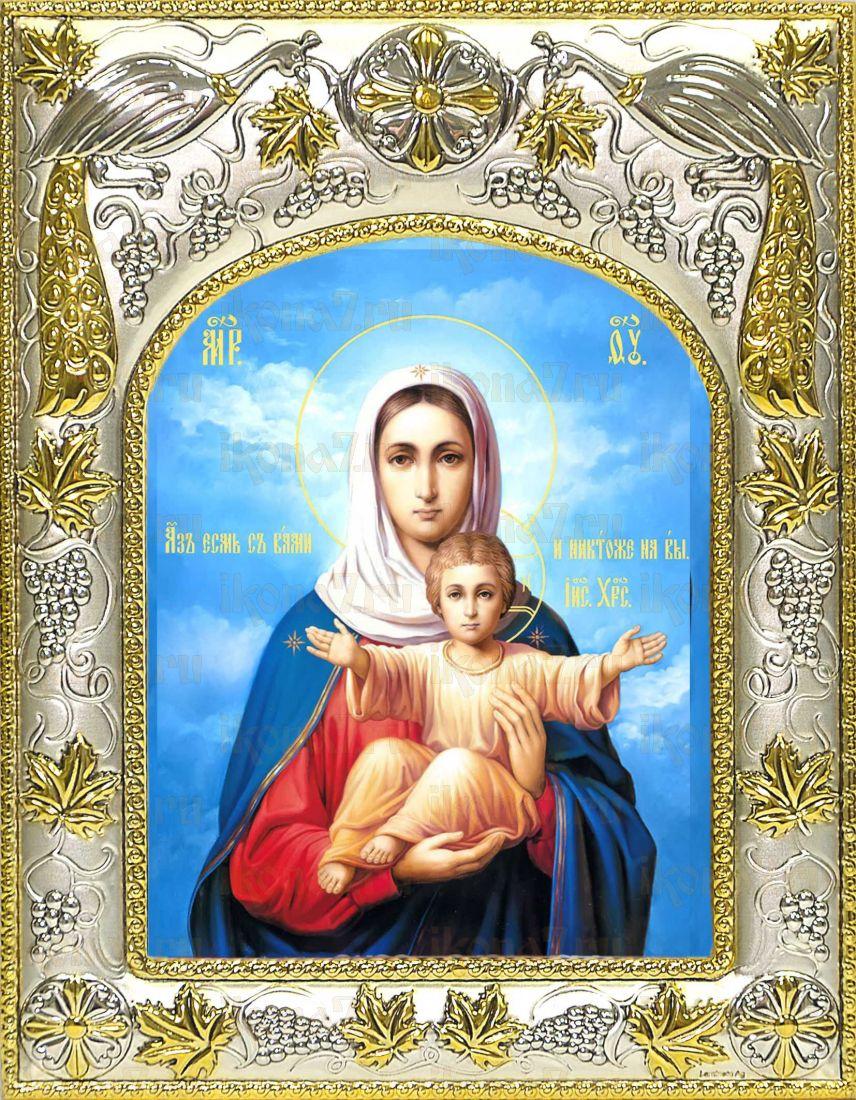 Аз есмь с вами и никтоже на вы икона Божией матери (14х18)