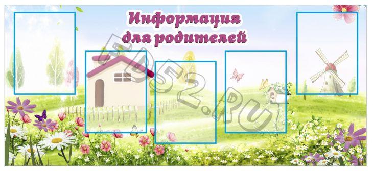 """Стенд """"Информация для родителей""""  1350 мм х 600 мм Деревушка"""