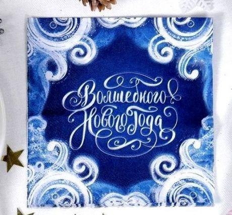 Салфетки бумажные Волшебного Нового года