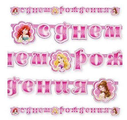 Гирлянда буквы С Днем Рождения!