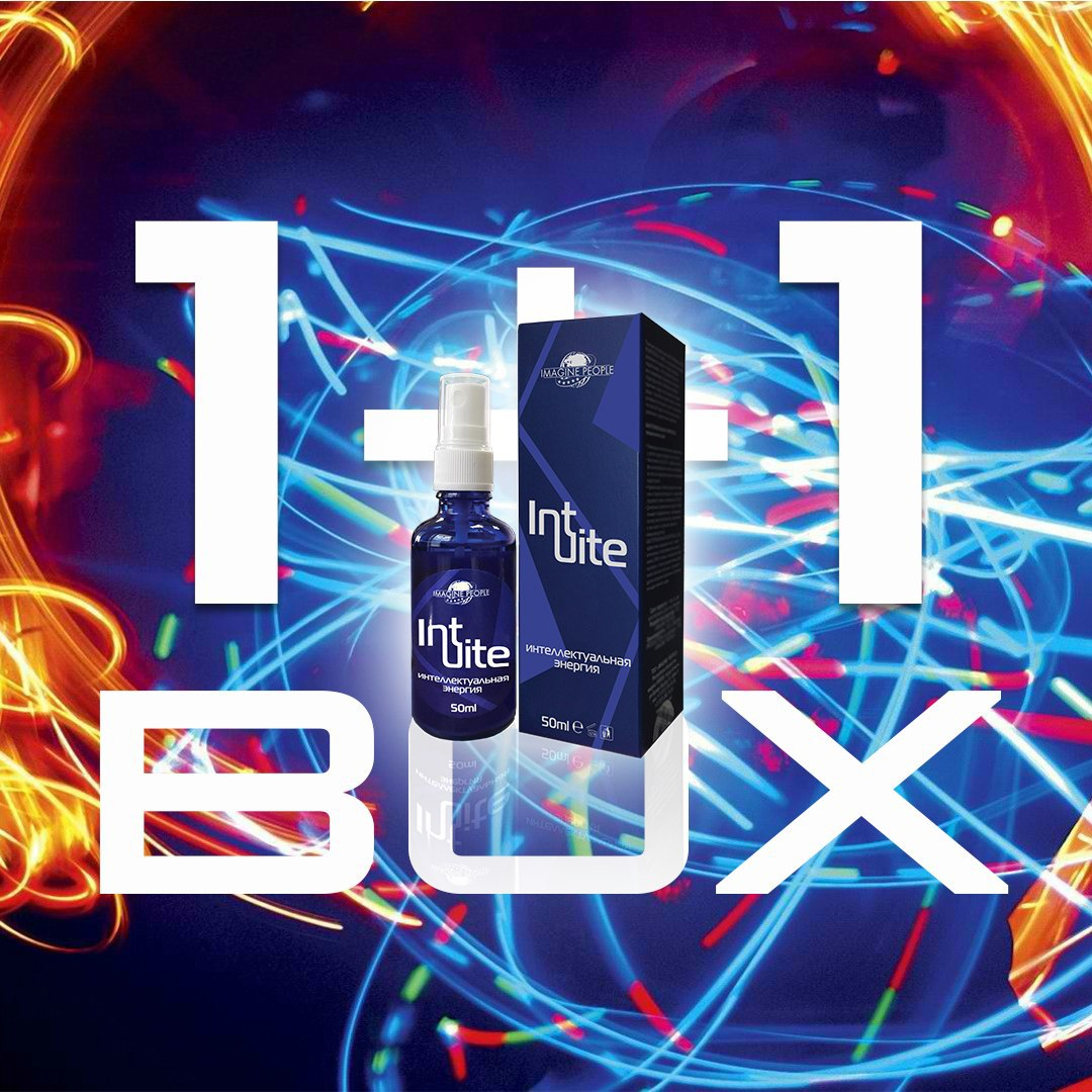 1 BOX + 1 BOX Intuite в подарок!