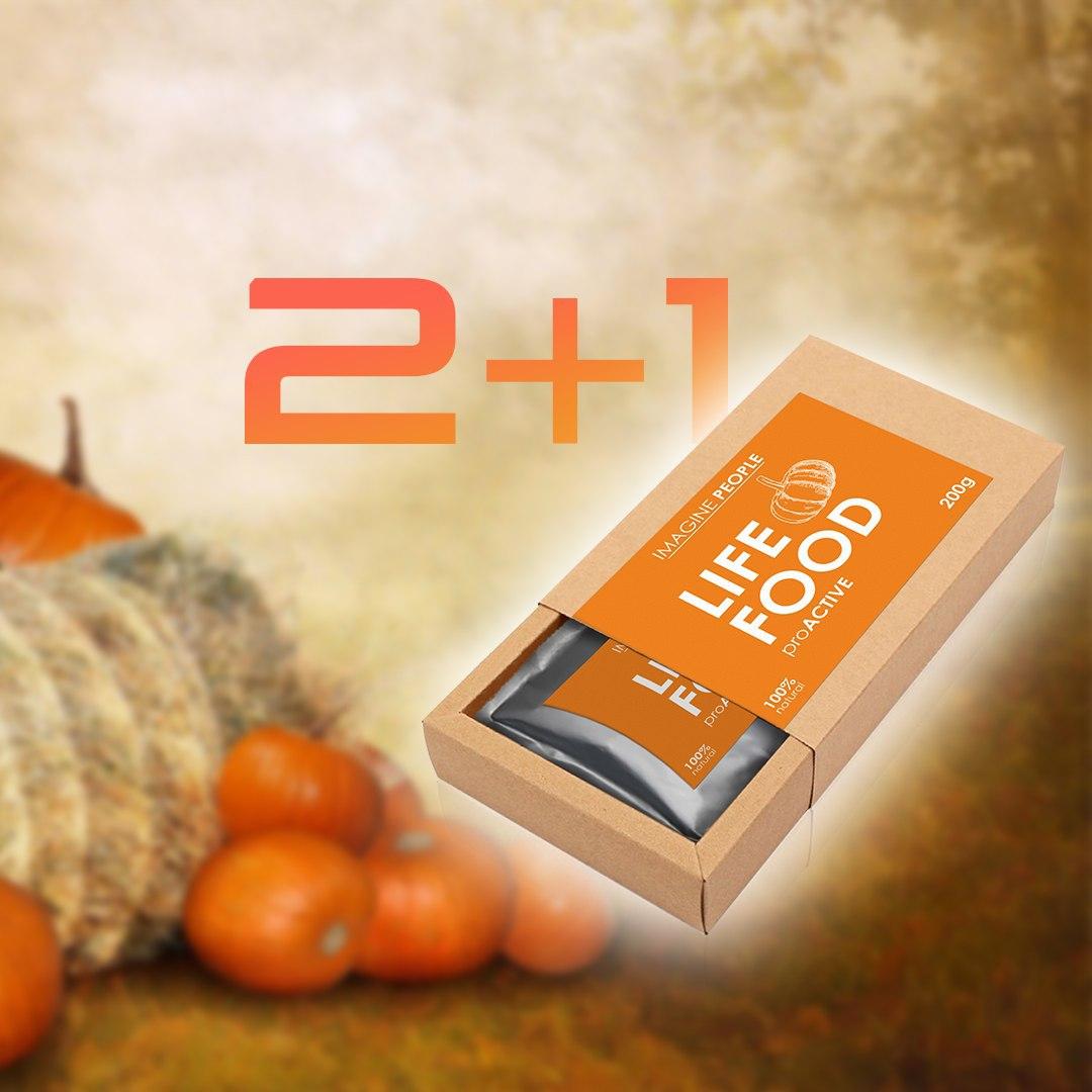 2+1 Life Food ProActive в подарок! (c тыквенными семечками)