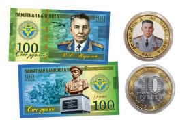 10+100 РУБЛЕЙ — ВДВ - В.Ф. Маргелов ,НАБОР МОНЕТА+БАНКНОТА