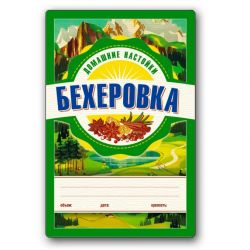 """Этикетка """"Бехеровка"""", 48 шт."""