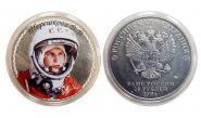 25 рублей,Валентина ТЕРЕШКОВА - КОСМОС СССР, цветная эмаль v2