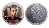25 рублей,БЕРИЯ - ПОЛИТИЧЕСКИЕ ДЕЯТЕЛИ, цветная эмаль v2