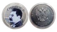 25 рублей, СТАЛИН И.В. - ПОЛИТИЧЕСКИЕ ДЕЯТЕЛИ, цветная эмаль v2