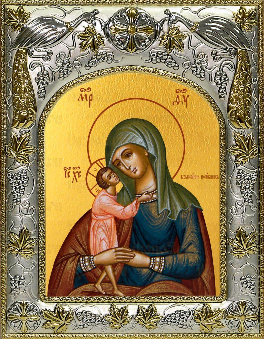 Взыскание Погибших икона Божией Матери (14х18)