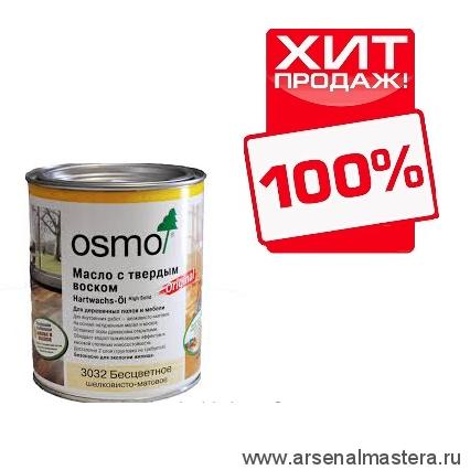 Масло с твердым воском Osmo Hartwachs-Ol Original 3032 бесцветное шелковисто-матовое, 0,75л ХИТ!