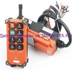 Дистанционное телеуправление F21 6 кнопок