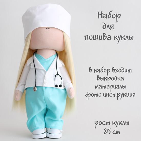 Набор для шитья текстильной куклы Доктор Мередит
