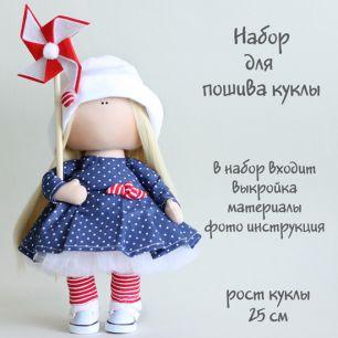 Набор для шитья текстильной куклы Ассоль