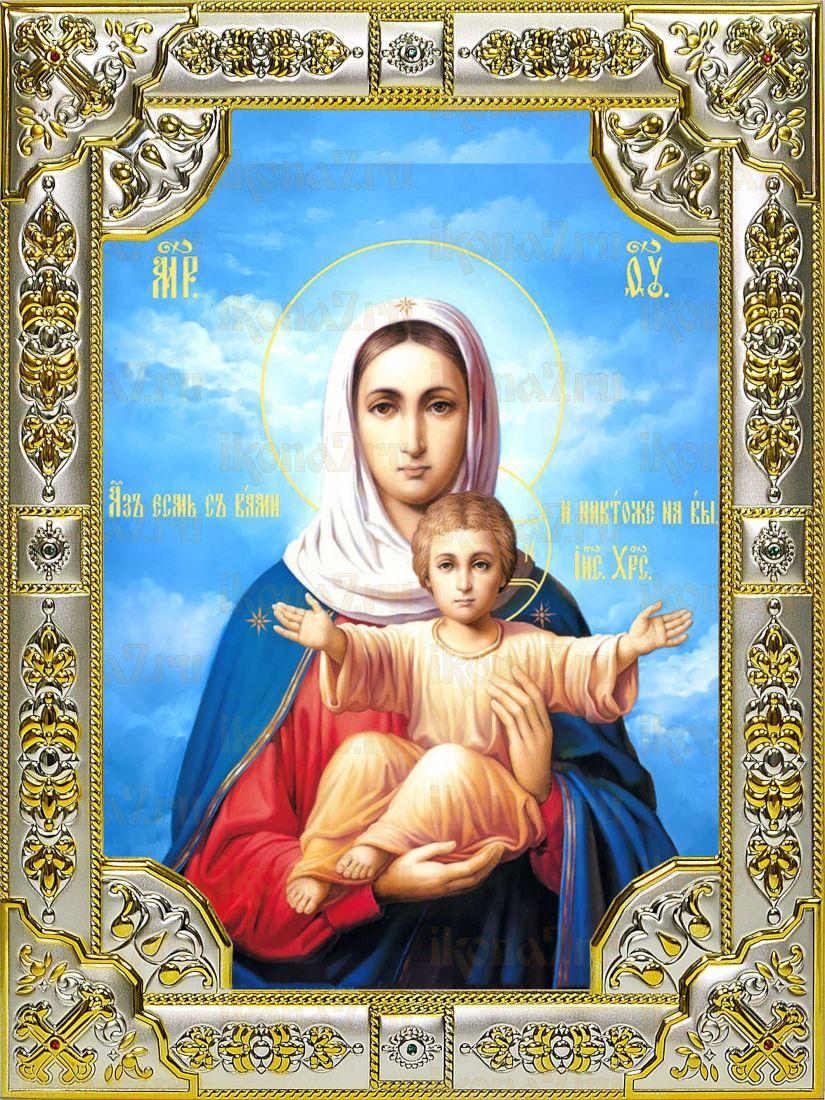 Аз есмь с вами и никтоже на вы Икона Божией Матери (18х24)